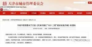"""天津发布《路灯""""1001工程""""组织实施方案》,对城市路灯设施进行改造提升海门"""